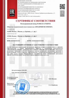 ИСО/ТУ 29001-2007 в Пятигорске