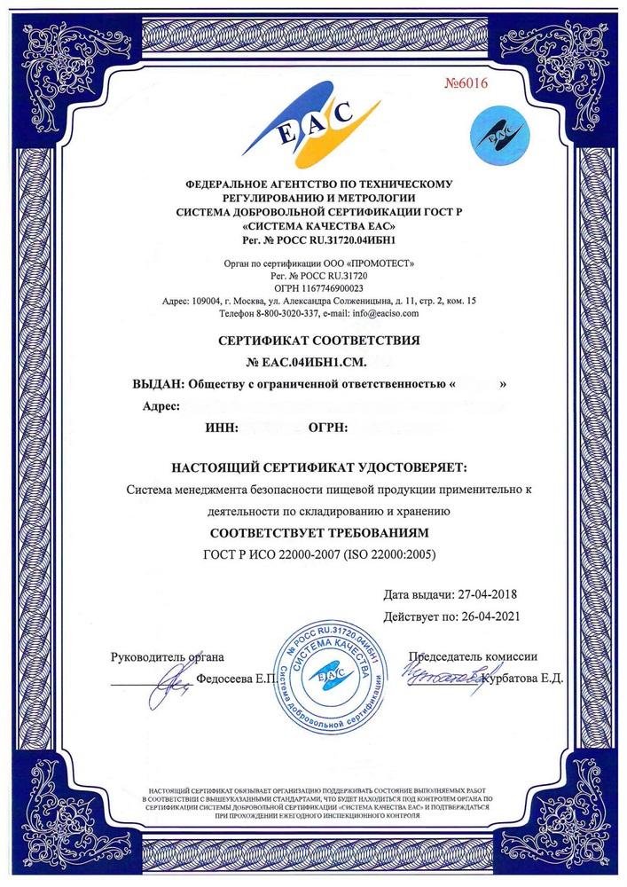 Оформление ISO 22000 в Сочи, получить сертификат системы