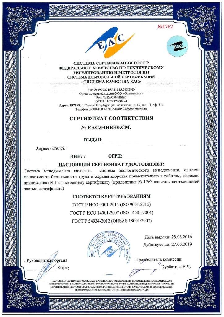 Сертификация исо 14001 самара подольсккабель сертификаты письма гост