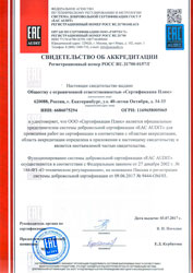 Свидетельство EAC AUDIT - Сертификация Плюс