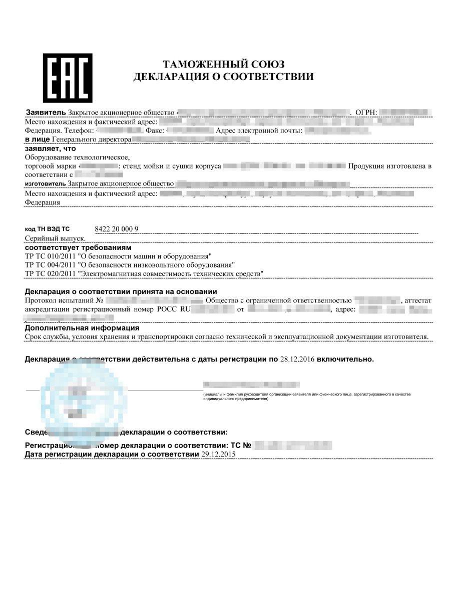 реестр таможенных деклараций образец
