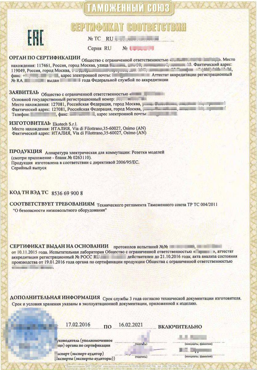 1 схема сертификация казахстан
