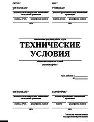 Разработка ТУ и другой нормативно-технической документации